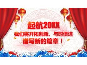 公司年会颁奖盛典PPT模板