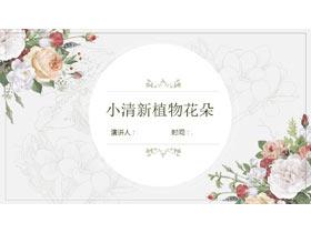 清新艺术花卉背景PPT模板
