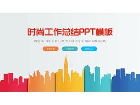 时尚彩色扁平化城市剪影背景工作总结PPT模板