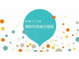 彩色圆点气泡背景的时尚PPT模板免费下载