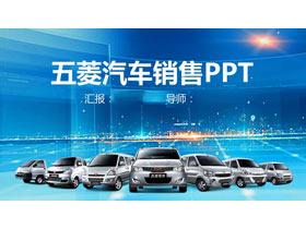 五菱汽车销售PPT模板