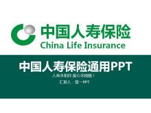 绿色大气的中国人寿保险公司通用PPT模板