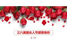 玫瑰花背景的美丽女人节PPT模板