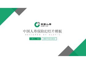 绿色三角形背景的中国人寿保险公司PPT模板