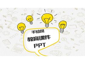 卡通手绘灯泡背景的化学公开课PPT课件模板