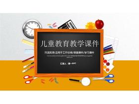 黑板绘画工具背景儿童美术教育PPT模板