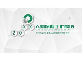 绿色中国人寿保险公司PPT模板