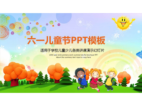 可爱卡通六一儿童节PPT模板