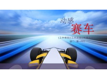 动态赛车拉力赛PPT模板