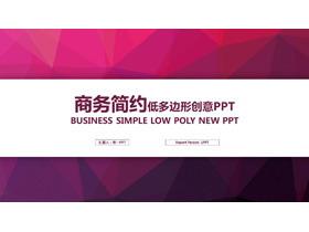 紫色简洁低平面多边形PPT模板