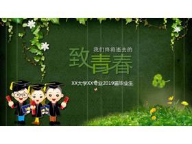 绿色藤蔓植物背景的《致青春》同学相册PPT模板