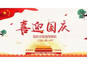 《喜迎国庆》十一国庆节PPT模板