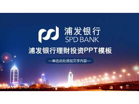 城市夜景背景的浦发银行投资理财PPT模板