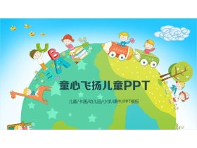 """""""童心飞扬""""主题的可爱卡通PPT模板"""