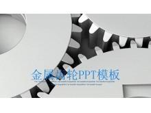 金属齿轮背景的机械行业工作汇报PPT模板