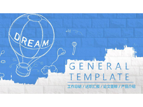蓝色手绘dream主题的职业规划PPT模板