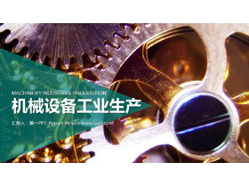 金属齿轮背景的机械行业PPT模板