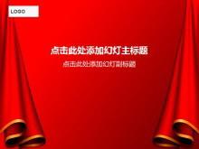 红色幕布节日PPT背景图片