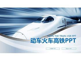 蓝色高铁动车PPT模板