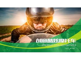 摩托车PPT模板