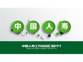 绿色中国人寿工作总结汇报PPT模板