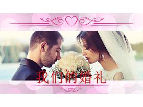 《我们的婚礼》结婚相册PPT模板