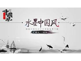 水墨仙鹤鲤鱼背景的中国风PPT模板