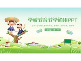 绿色卡通风格的儿童成长教育PPT模板
