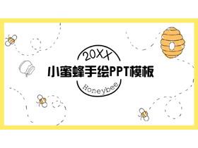 可爱卡通小蜜蜂PPT模板