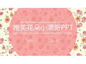 唯美小花背景的清新艺术PPT模板