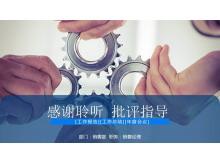 齿轮组合背景的机械行业工作汇报PPT模板