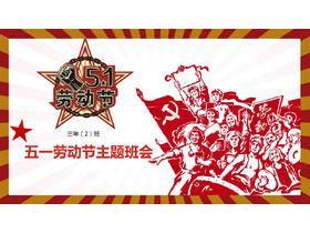工农兵背景的五一劳动节主题班会PPT模板