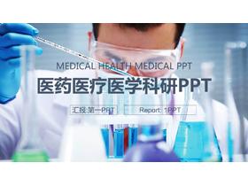 实验室化学实验PPT模板